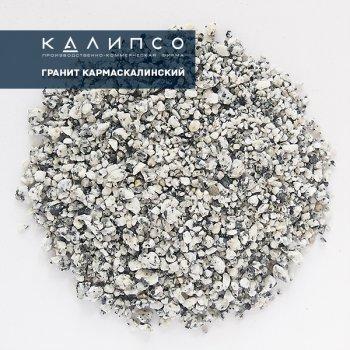 ГРАНИТ КАРМАСКАЛИНСКИЙ Фракция 1-3 мм. Классика сегоо цвета с дебольшими черными слюдяными включениями. Более контрастный, чем гранит Карабалтакский.